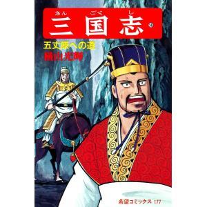 【初回50%OFFクーポン】三国志 (58) 電子書籍版 / 横山 光輝|ebookjapan