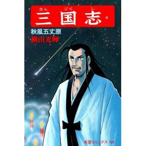 【初回50%OFFクーポン】三国志 (59) 電子書籍版 / 横山 光輝|ebookjapan