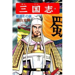三国志 (60) 電子書籍版 / 横山 光輝