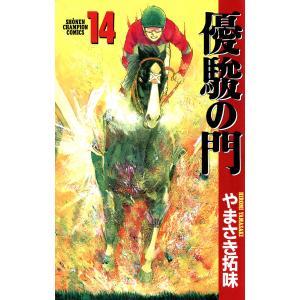 優駿の門 (14) 電子書籍版 / やまさき拓味|ebookjapan