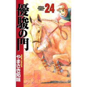 優駿の門 (24) 電子書籍版 / やまさき拓味|ebookjapan
