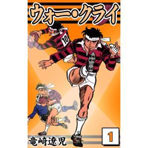 ウォー・クライ (1) 電子書籍版 / 竜崎遼児