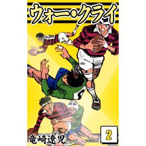 ウォー・クライ (2) 電子書籍版 / 竜崎遼児
