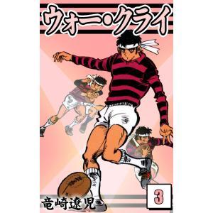 ウォー・クライ (3) 電子書籍版 / 竜崎遼児