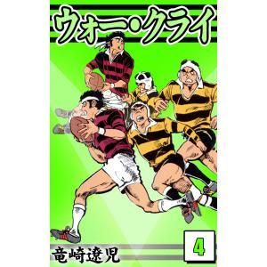 ウォー・クライ (4) 電子書籍版 / 竜崎遼児