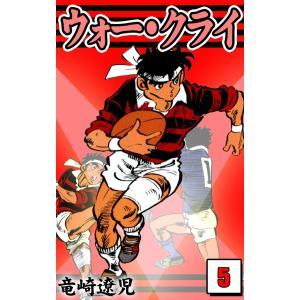 ウォー・クライ (5) 電子書籍版 / 竜崎遼児