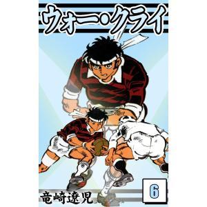 ウォー・クライ (6) 電子書籍版 / 竜崎遼児