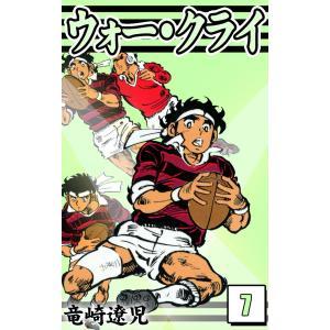 ウォー・クライ (7) 電子書籍版 / 竜崎遼児