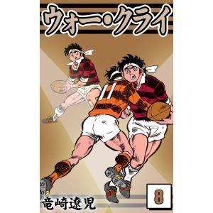 ウォー・クライ (8) 電子書籍版 / 竜崎遼児
