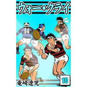 ウォー・クライ (10) 電子書籍版 / 竜崎遼児