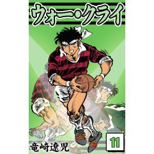 ウォー・クライ (11) 電子書籍版 / 竜崎遼児
