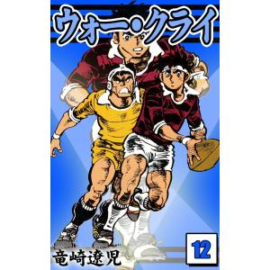 ウォー・クライ (12) 電子書籍版 / 竜崎遼児
