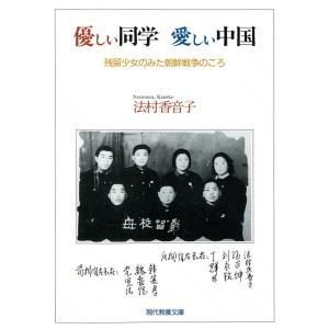【初回50%OFFクーポン】優しい同学 愛しい中国 残留少女のみた朝鮮戦争のころ 電子書籍版 / 法村 香音子|ebookjapan