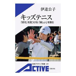 キッズテニス「好き」を見つける「楽しい」を育む 電子書籍版 / 伊達公子|ebookjapan