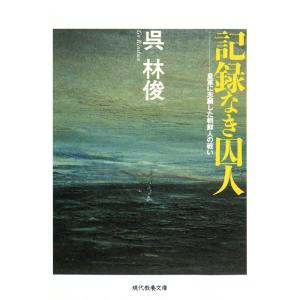 【初回50%OFFクーポン】記録なき囚人 皇軍に志願した朝鮮人の戦い 電子書籍版 / 呉 林俊|ebookjapan