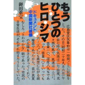 もうひとつのヒロシマ ドキュメント・中国新聞社被爆 電子書籍版 / 御田 重宝 ebookjapan