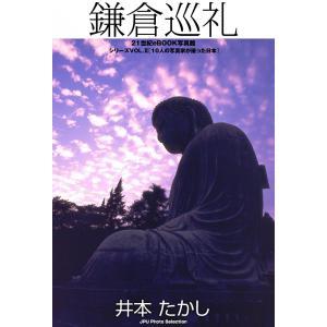 鎌倉巡礼 電子書籍版 / 井本 たかし ebookjapan