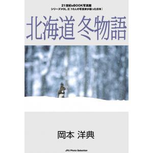 北海道 冬物語 電子書籍版 / 岡本 洋典 ebookjapan