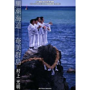 黒潮海道―奄美群島 電子書籍版 / 村上 光明 ebookjapan