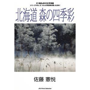 北海道 森の四季彩 電子書籍版 / 佐藤 憲悦 ebookjapan