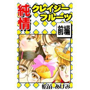 純情クレイジーフルーツ (前編) 電子書籍版 / 松苗あけみ