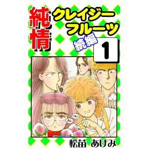 純情クレイジーフルーツ 続編 (1) 電子書籍版 / 松苗あけみ