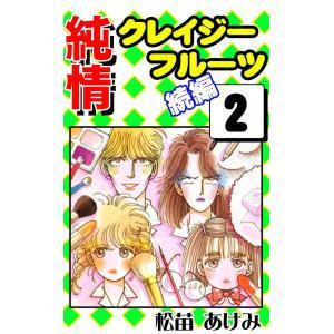 純情クレイジーフルーツ 続編 (2) 電子書籍版 / 松苗あけみ