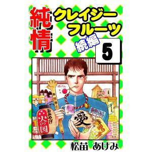 純情クレイジーフルーツ 続編 (5) 電子書籍版 / 松苗あけみ