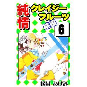 純情クレイジーフルーツ 続編 (6) 電子書籍版 / 松苗あけみ