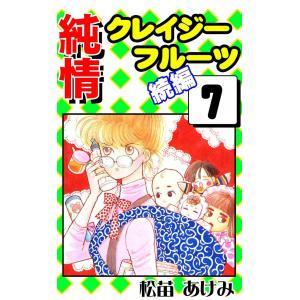 純情クレイジーフルーツ 続編 (7) 電子書籍版 / 松苗あけみ