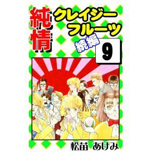 純情クレイジーフルーツ 続編 (9) 完結編 電子書籍版 / 松苗あけみ