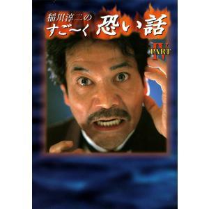 【初回50%OFFクーポン】稲川淳二のすご〜く恐い話 (4) 電子書籍版 / 稲川 淳二|ebookjapan