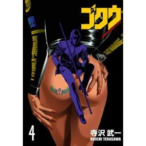 ゴクウ (4) 電子書籍版 / 寺沢武一|ebookjapan