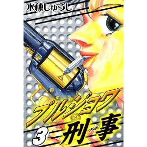 【初回50%OFFクーポン】ブルジョワ刑事 (3) 電子書籍版 / 水穂しゅうし|ebookjapan