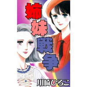 【初回50%OFFクーポン】姉妹戦争 電子書籍版 / 川崎ひろこ