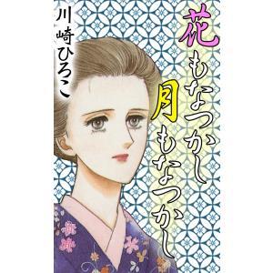【初回50%OFFクーポン】花もなつかし月もなつかし 電子書籍版 / 川崎ひろこ