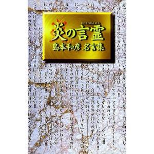 【初回50%OFFクーポン】炎の言霊 電子書籍版 / 島本和彦 ebookjapan