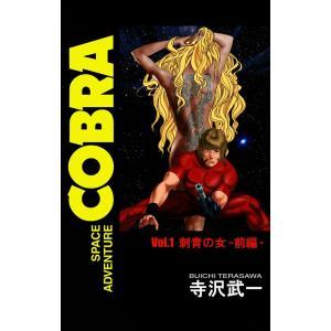 SPACE ADVENTURE COBRA VOL.1 電子書籍版 / 寺沢武一|ebookjapan