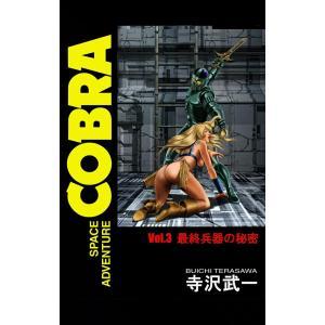 SPACE ADVENTURE COBRA VOL.3 電子書籍版 / 寺沢武一|ebookjapan