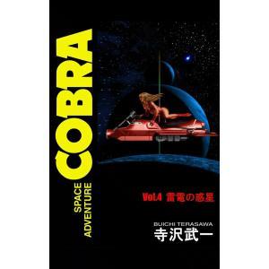 SPACE ADVENTURE COBRA VOL.4 電子書籍版 / 寺沢武一|ebookjapan