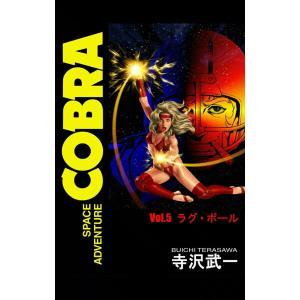 SPACE ADVENTURE COBRA VOL.5 電子書籍版 / 寺沢武一|ebookjapan