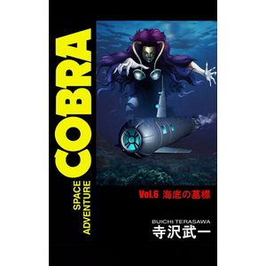 SPACE ADVENTURE COBRA VOL.6 電子書籍版 / 寺沢武一|ebookjapan