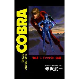 SPACE ADVENTURE COBRA VOL.8 電子書籍版 / 寺沢武一|ebookjapan