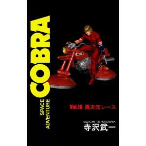 SPACE ADVENTURE COBRA VOL.10 電子書籍版 / 寺沢武一|ebookjapan