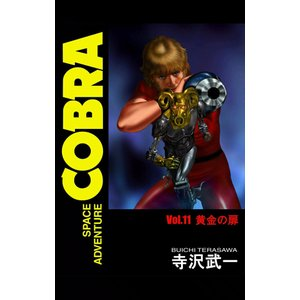 SPACE ADVENTURE COBRA VOL.11 電子書籍版 / 寺沢武一|ebookjapan