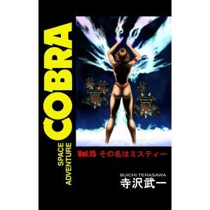 SPACE ADVENTURE COBRA VOL.15 電子書籍版 / 寺沢武一|ebookjapan