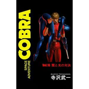 SPACE ADVENTURE COBRA VOL.16 電子書籍版 / 寺沢武一|ebookjapan