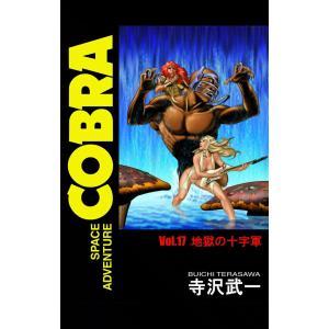 SPACE ADVENTURE COBRA VOL.17 電子書籍版 / 寺沢武一|ebookjapan