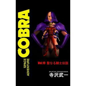 SPACE ADVENTURE COBRA VOL.19 電子書籍版 / 寺沢武一|ebookjapan