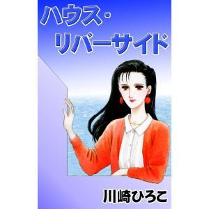 ハウス・リバーサイド 電子書籍版 / 川崎ひろこ|ebookjapan